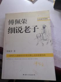 傅佩荣细说老子
