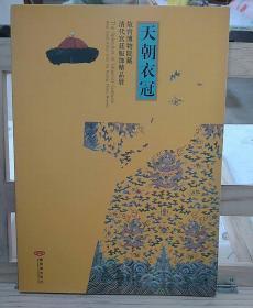 天朝衣冠:故宫博物院藏清代宫廷服饰精品展