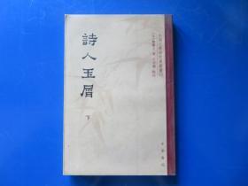 诗人玉屑(下册):中国文学研究典籍丛刊