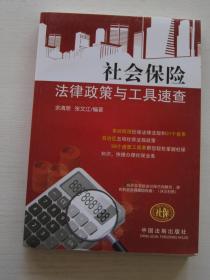 社会保险法律政策与工具速查