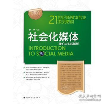 21世纪新媒体专业系列教材·社会化媒体