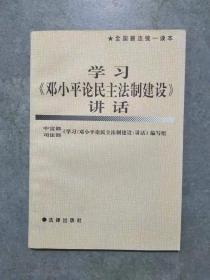 学习《邓小平论民主法治建设》讲话