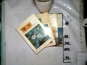 全日制六年制小学课本 语文第二册,第六册,第十一册,第十二册,4本合售
