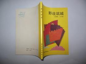 野战筑城-军事科普丛书