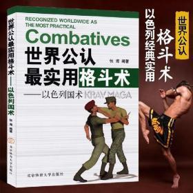 世界公认最实用格斗术