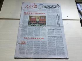 人民日报2013年10月1-10日原报合订本