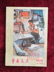 华南民兵 1975年第17期 包邮挂刷