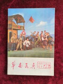 华南民兵 1977年第2期 包邮挂刷