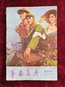 华南民兵 1976年第3期 包邮挂刷