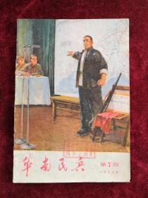 华南民兵 1975年第7期 包邮挂刷