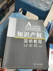 知识产权简明教程
