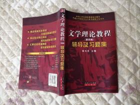 文学理论教程 第四版 辅导及习题集