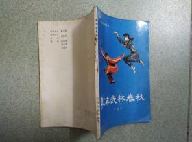 粤海武林春秋 作者黄鉴衡签赠本