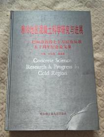 寒冷地区混凝土科学研究与进展—巴恒静教授七十寿辰及从教五十周年纪念论文集