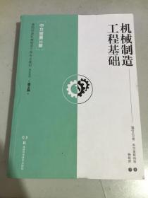 机械制造工程基础【中文版第三版】