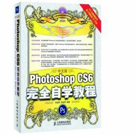 完全自学教程全新CS6升级版 李金明 人民邮电出版社 9787115284167