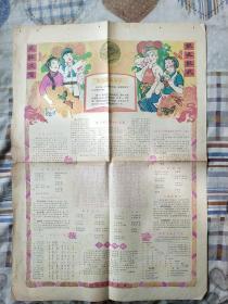 中国青年报1964年2月8日赠