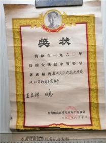 奖状:1960年共青团武汉重型机床厂