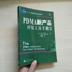 PDMA新产品开发工具手册3