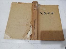 人民文学 1966年第1-5期合订本