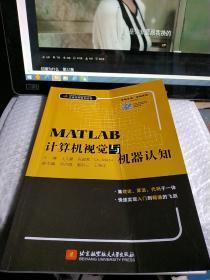 MATLAB计算机视觉与机器认知