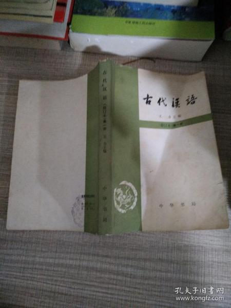 古代汉语  第一卷