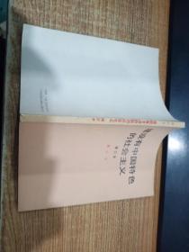 建设有中国特色的社会主义