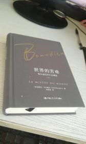 世界的苦难 布尔迪厄的社会调查 (下册)作者 [法]皮埃尔·布尔迪厄 / 中国人民大学出版