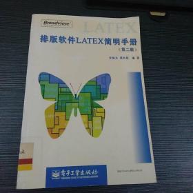 排版软件LATEX简明手册