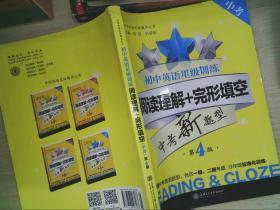 初中英语星级训练:阅读理解+完形填空(中考 第3版)