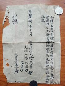 咸丰年立推旗单