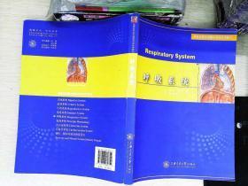 高等医药院校器官系统医学教材:呼吸系统   有笔迹