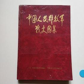 中国人民解放军战史图集
