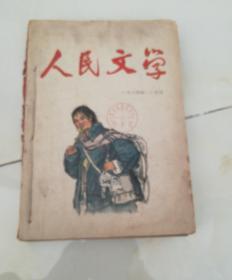人民文学1964.1-6