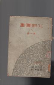 《北新图画》第一册.1934年五版