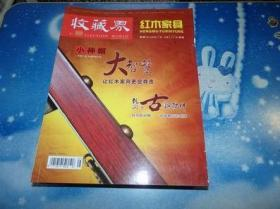收藏界:红木家具2012年第7.8.9.10.12期【5册合售】