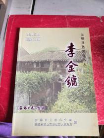 无锡史志(李金庸) 2005年第4期总  第 4期