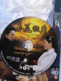 春花秋月 电视连续剧 20VCD 裸盘无包装