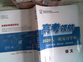高考领航,2020大一轮复习学案(语文)