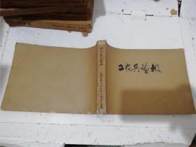 工农兵画报 1977年第1-24期缺第18期合订本