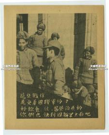 朝鲜战争传单--抗美援朝 保家卫国。五十年代原件
