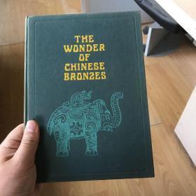 中国青铜器的奥秘