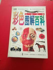 彩色图解百科:汉英对照