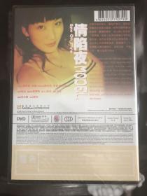 香港电影dvd,情陷夜,香港三区镭射正版,未拆封