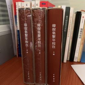 韩偓集系年校注 典藏本 全三册 上中下 全新孔夫子最低