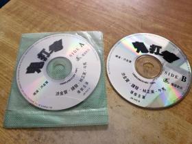 鬼打鬼 VCD(2张光盘)(裸盘)(有划痕,播放流畅)