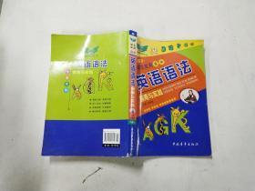 学生实用高中英语语法指南与实践(全新版)(2012)..