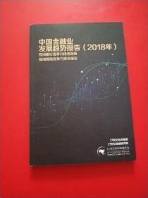中国金融业发展趋势报告2018