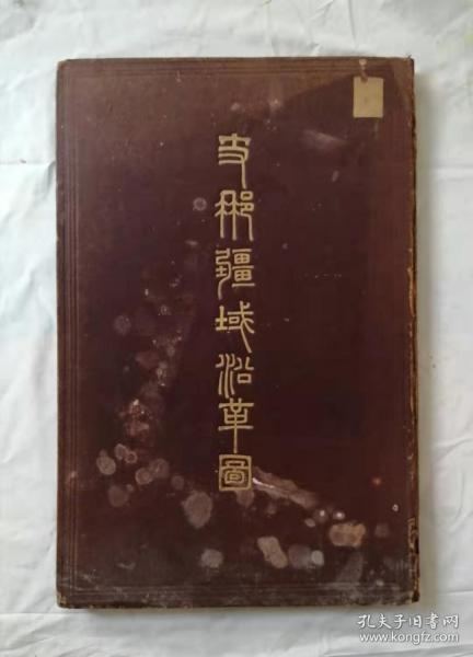 1896骞村���������g����娌块�╁�俱��锛�姝ゅ�惧���寰�澶э�43cm�29cm��