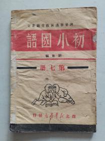 陕甘宁边区教育厅审定《初小国语》第七册,内有插图,1946年初版